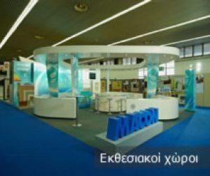 Выставочная площадь